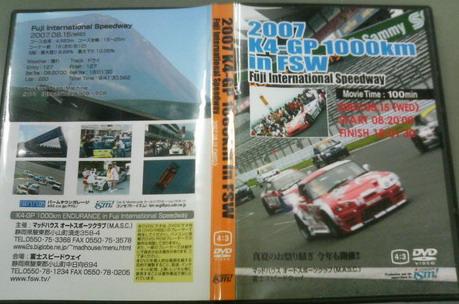 20071109_K4GP_DVD_2.jpg