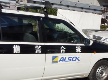 20101105_ALSOK_2.jpg