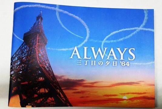 20120208_81_40ALWAYS_89f_89_E64.JPG