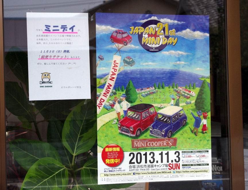20131015_MiniDay_1.jpg